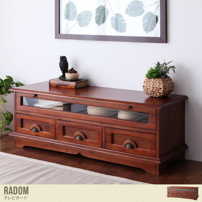 天然木を使用したアンティーク調デザインのテレビボード/色・タイプ:ブラウン Radom テレビボード