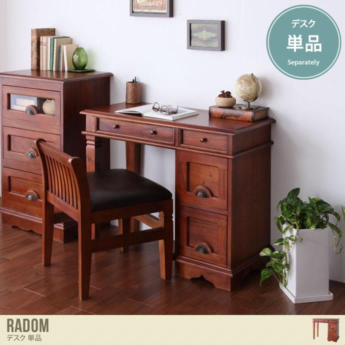 【単品】天然木を使用したアンティーク調デザインのデスク/色・タイプ:ブラウン 【単品】Radom デスク