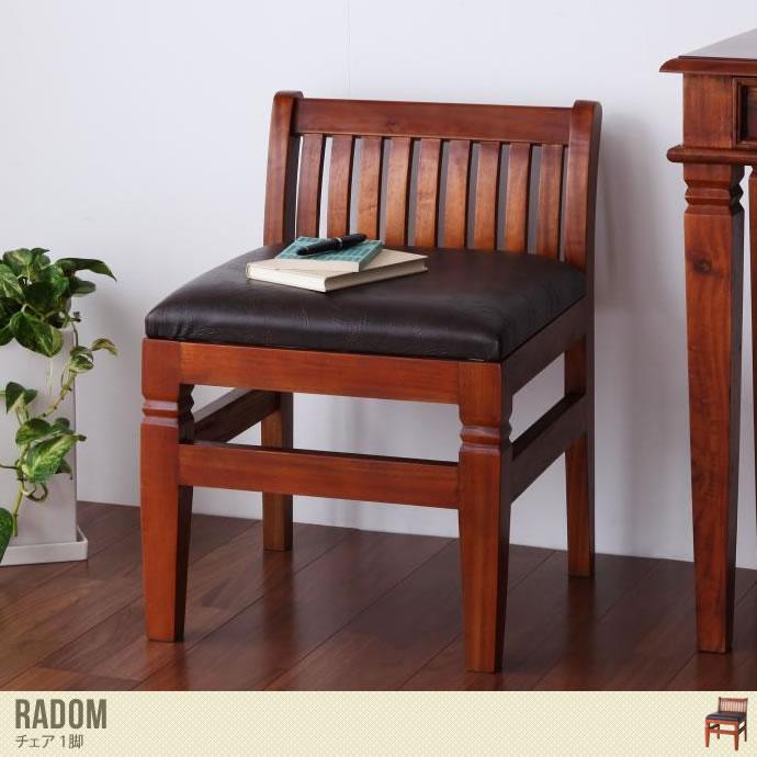 【1脚】天然木を使用したアンティーク調デザインのチェア/色・タイプ:ブラウン 【1脚】Radom チェア