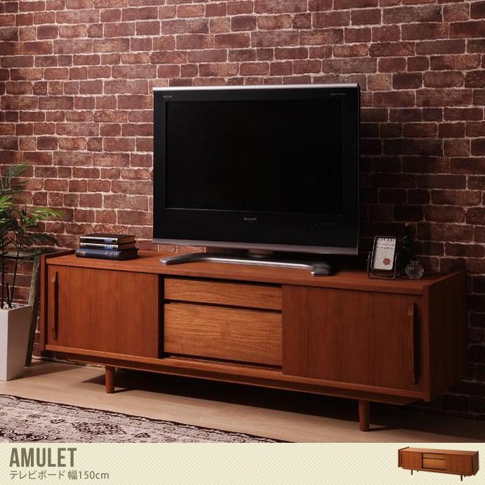 【幅150cm】天然木チーク材を使用した上品なテレビボード/色・タイプ:ブラウン 【幅150cm】Amulet テレビボード