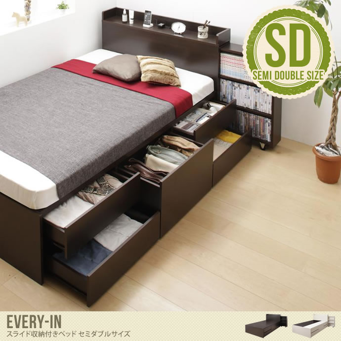 【セミダブル】『Every-in』スライド収納付きベッド