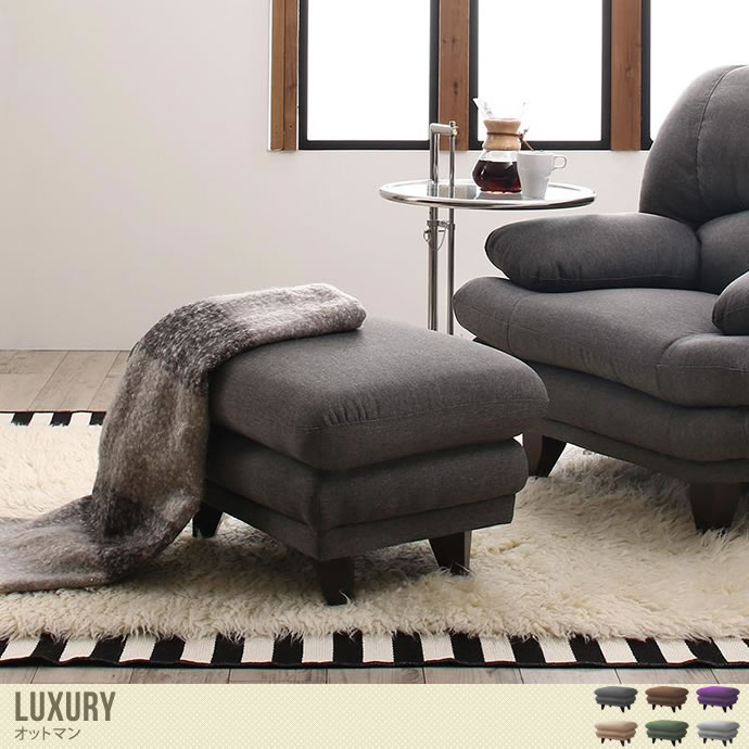 【単品】Luxury オットマン