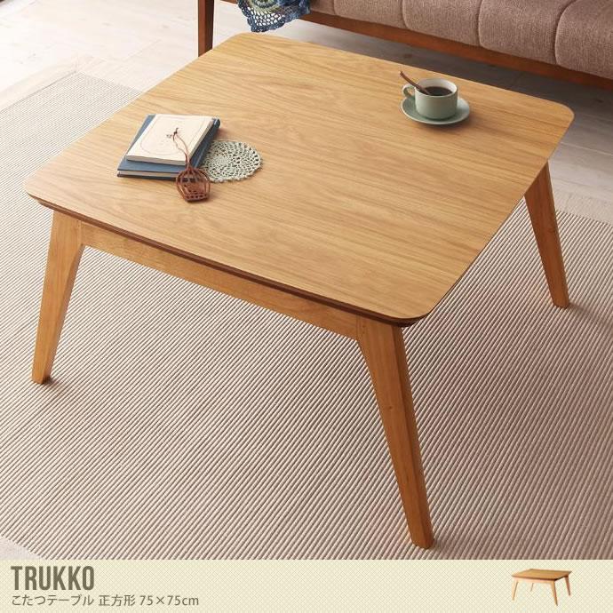 【天板 75×75cm】北欧風デザインのこたつテーブル/色・タイプ:ナチュラル 【天板 75×75cm】Trukko こたつテーブル 単品