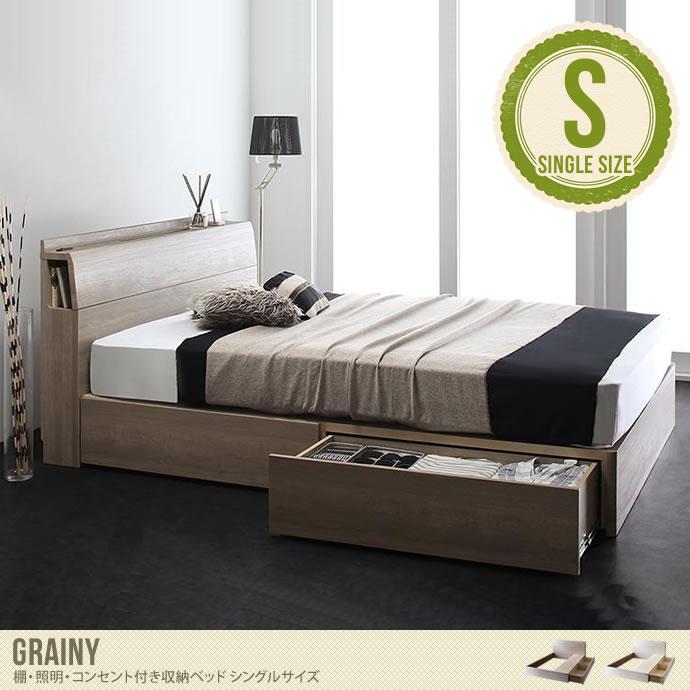 【シングル】ベッドの周りをスッキリできる収納ベッド/色・タイプ:グレージュ&ライトグレー 【シングル】Grainy 棚・照明・コンセント付き収納ベッド