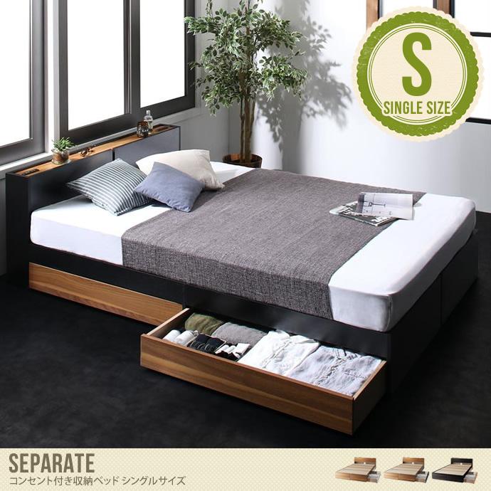 たっぷり収納でお部屋が片付くコンセント付き収納ベッド/色・タイプ:3color 【シングル】Separate コンセント付き収納ベッド