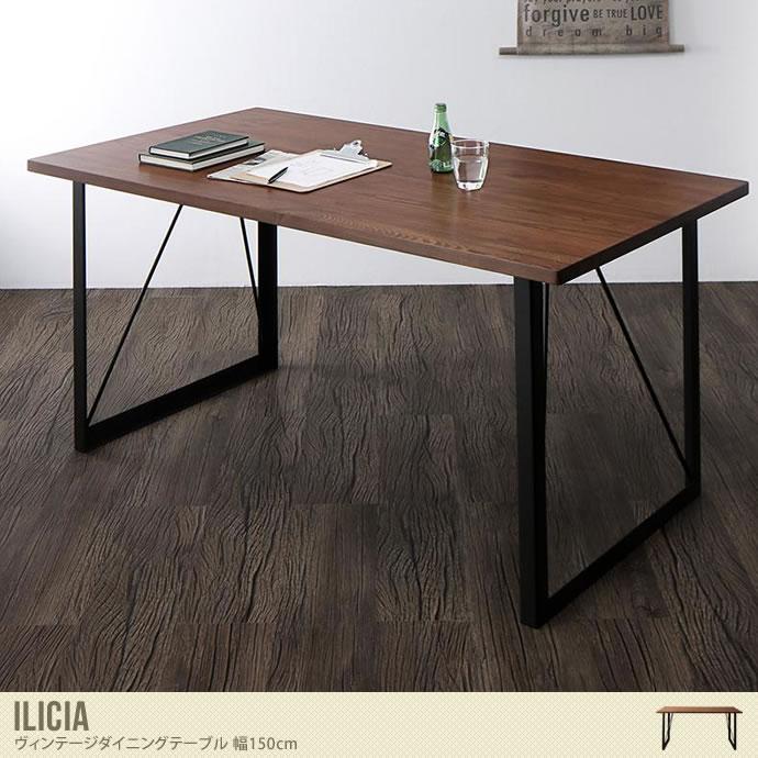 【幅150cm】ヴィンテージライクスタイルのダイニングテーブル/色・タイプ:ウォルナット 【幅150cm】Ilicia ヴィンテージデザインテーブル