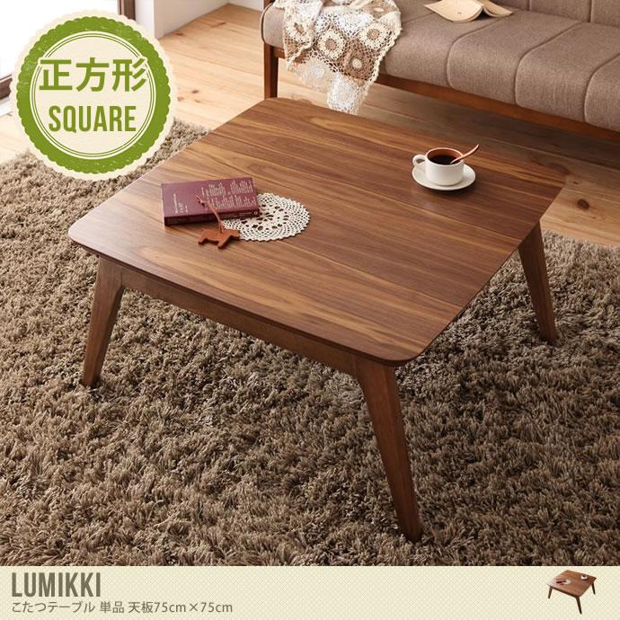 【天板 75cm×75cm】天然木の素材感を活かした北欧デザインのこたつテーブル/色・タイプ:ウォールナット 【天板 75cm×75cm】 Lumikki こたつテーブル 単品