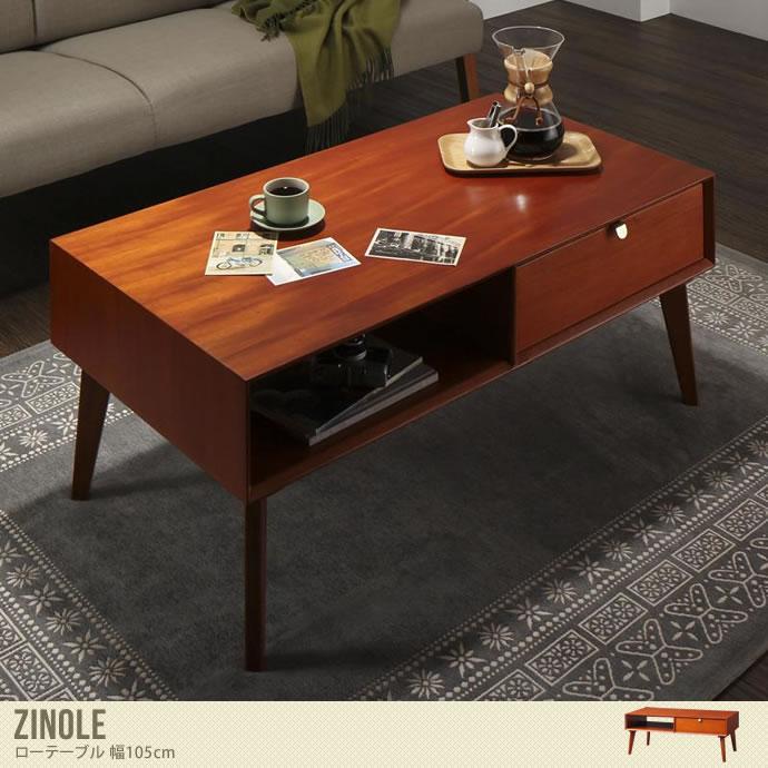 【幅105cm】 前後に引き出せる便利な収納付きのローテーブル/色・タイプ:ブラウン 【幅105cm】 Zinole ローテーブル