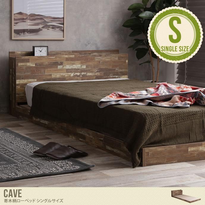 ベッド ローベット フロアベッド シンプル モダン 寄木 寄木柄 コンセント 2口コンセント