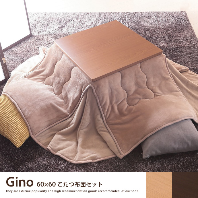 Gino 60×60 こたつ布団セット