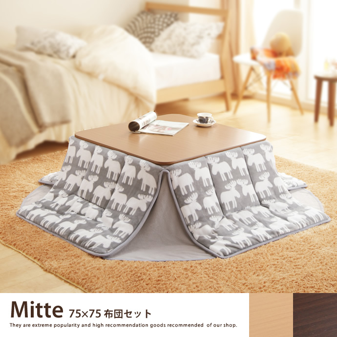 Mitte 75×75 布団セット