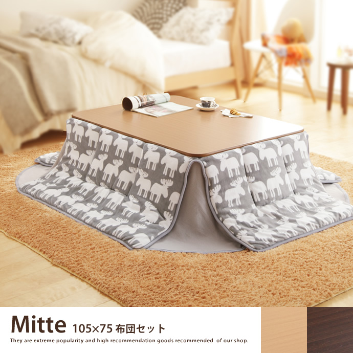Mitte 105×75 布団セット