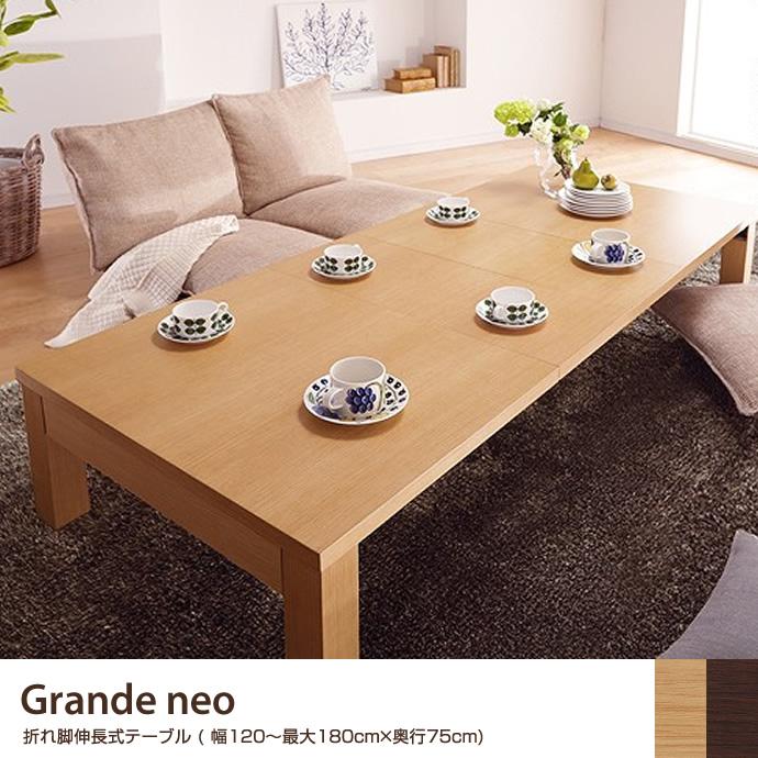 送料無料!【木製テーブル】折れ脚伸長式テーブル Grande neo グランデネオ 完成品 折りたたみ テーブル 座卓 木製 木製テーブル ナチュラル、ダークブラウン