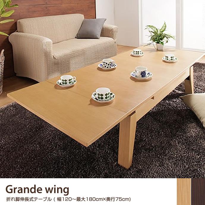 送料無料!【木製テーブル】折れ脚伸長式テーブル Grande wing グランデネオ 完成品 折りたたみ テーブル 座卓 木製 木製テーブル ナチュラル、ダークブラウン
