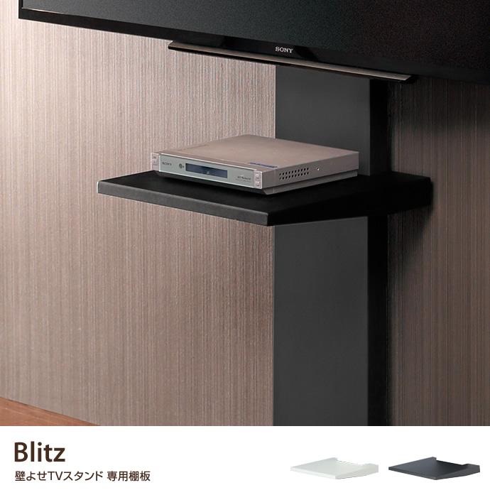 【Blitz 壁よせTVスタンド 専用棚板.テレビ台 テレビラック 壁よせTVスタンド 専用棚板 テレビスタンド ハイボード