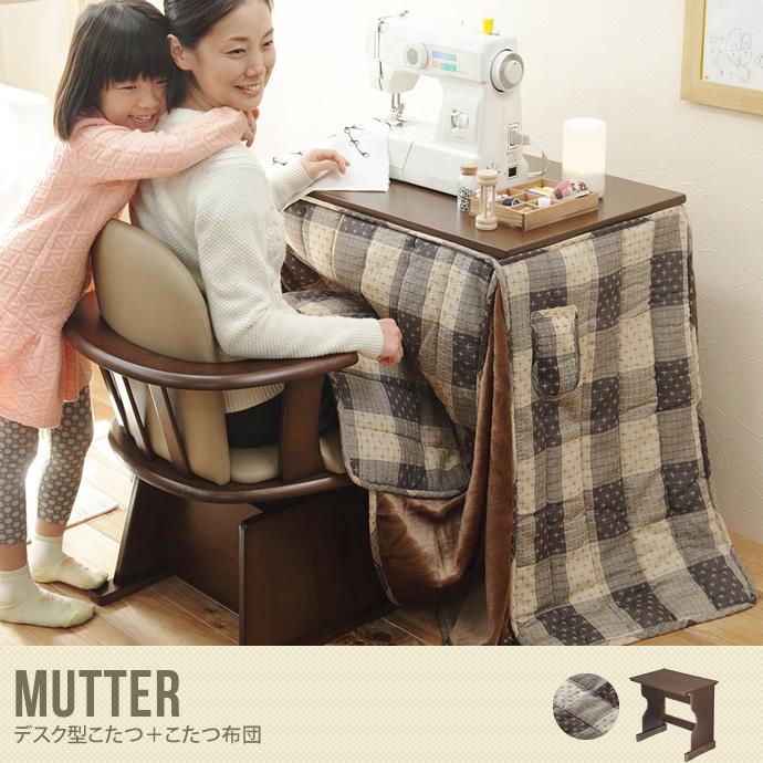 Mutter デスク型こたつ+掛け布団
