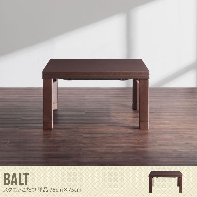 【75cm×75cm】上質なラバーウッドを使用したスクエアこたつテーブル/色・タイプ:ダークブラウン 【75cm×75cm】 Balt スクエアこたつテーブル 単品