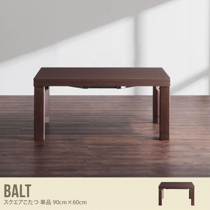 【90cm×60cm】上質なラバーウッドを使用したスクエアこたつテーブル/色・タイプ:ダークブラウン 【90cm×60cm】 Balt スクエアこたつテーブル 単品