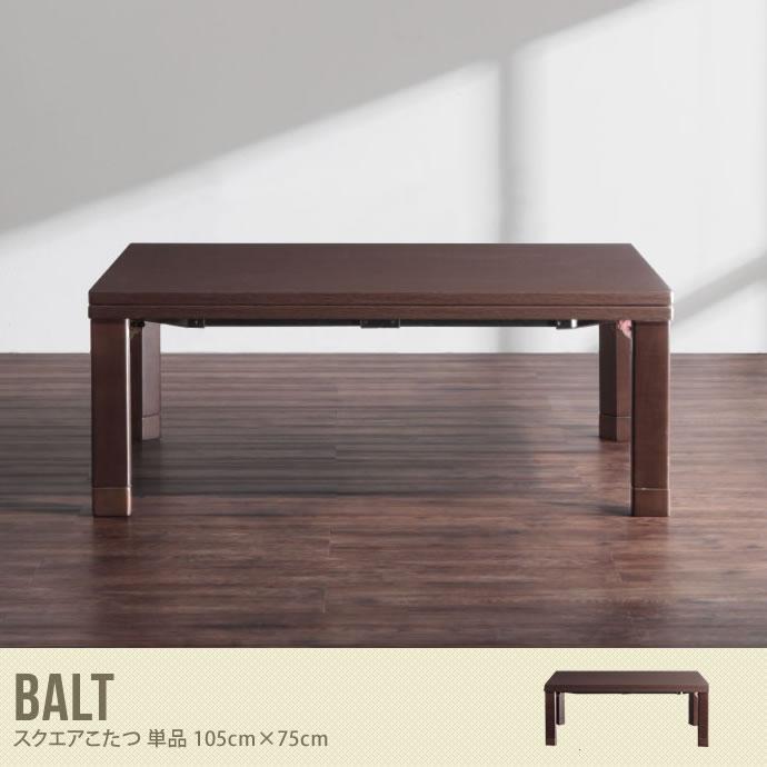 【105cm×75cm】上質なラバーウッドを使用したスクエアこたつテーブル/色・タイプ:ダークブラウン 【105cm×75cm】 Balt スクエアこたつテーブル 単品
