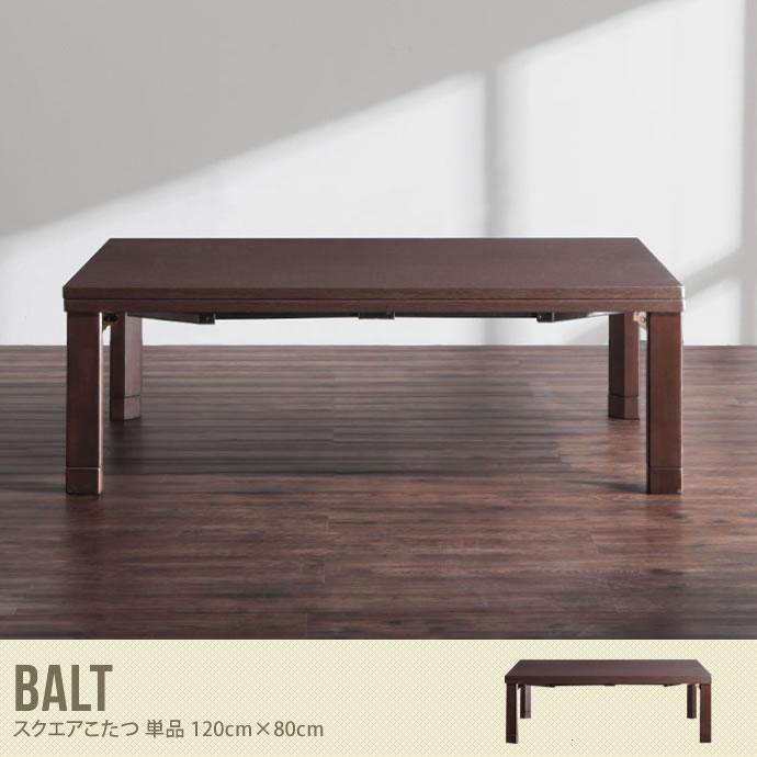 【120cm×80cm】上質なラバーウッドを使用したスクエアこたつテーブル/色・タイプ:ダークブラウン 【120cm×80cm】 Balt スクエアこたつテーブル 単品