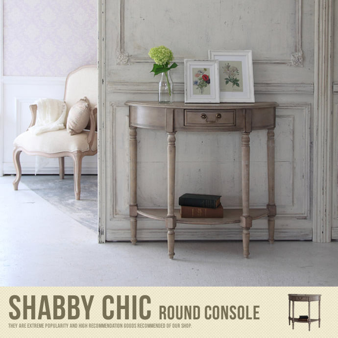 Shabby chic ラウンドコンソール