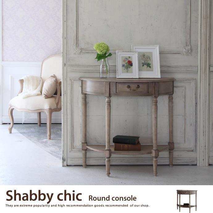 送料無料!【Shabby chic ラウンドコンソール.Shabby chic ラウンドコンソール コンソールテーブル サイドテーブル テーブル 木製テーブル ホワイト
