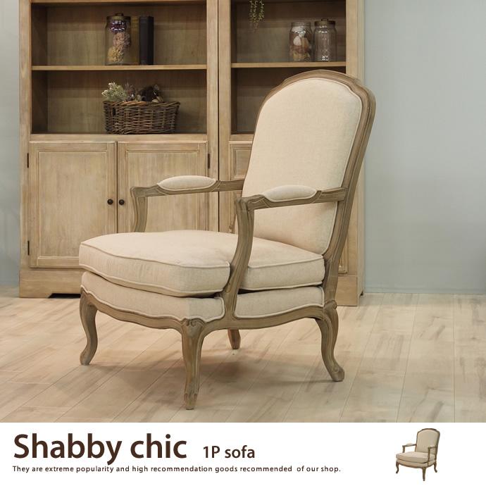 送料無料!【1人掛けソファー】Shabby chic 1P sofaShabby chic 1P sofa 1人掛けソファ 1Pソファ ソファ 肘掛け チェア シャビーシック 1人掛けソファー ホワイト
