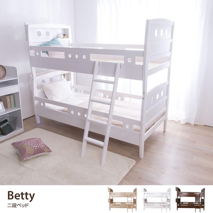 送料無料!【Betty 2段ベッド.Betty 2段ベッド シングル 大人 ナチュラル ベッド すのこ パイン材 収納 2段ベッド ナチュラル、ホワイト、ウォールナット