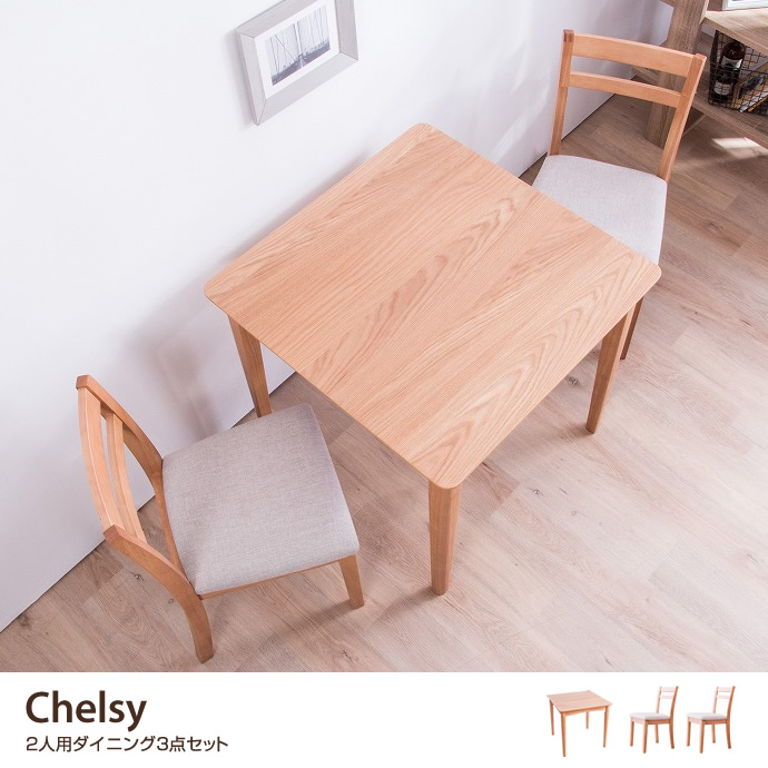 Chelsy 2人用ダイニング3点セット