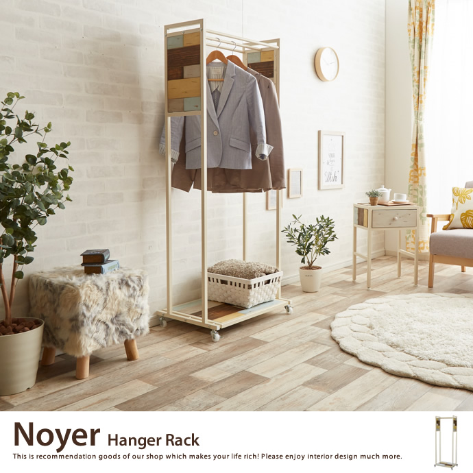 Noyer Hanger Rack