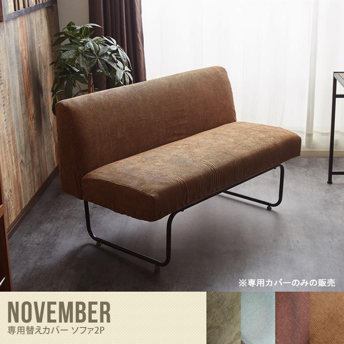 November 専用替えカバー ソファ2P