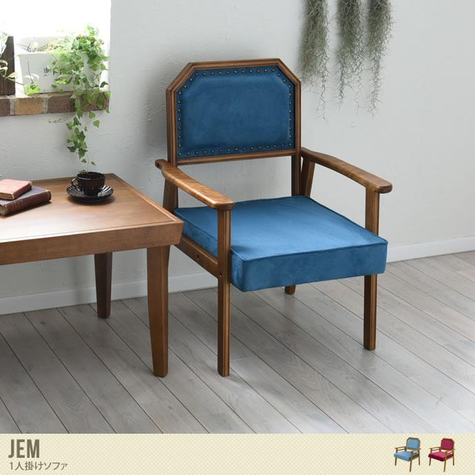 【1人掛け】モダンデザインの1人掛けソファ/色・タイプ:ブルー&レッド 【1人掛け】Jem 1人掛けソファ