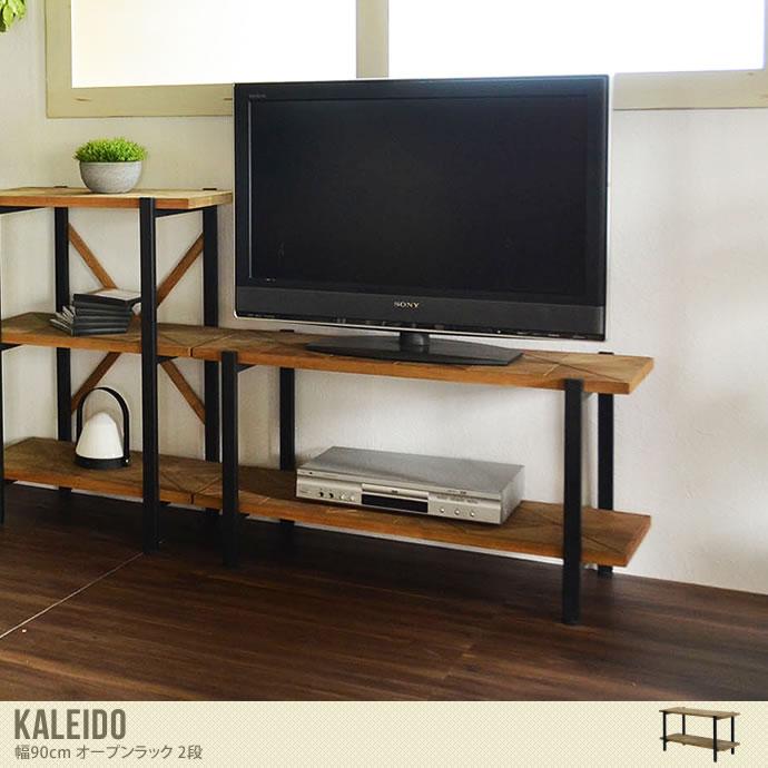 【幅90cm】 テレビ台としても使えるオープンラック2段/色・タイプ:ブラウン 【幅90cm】 Kaleido オープンラック 2段