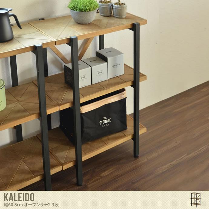 【幅60cm】 お部屋のスペースを有効活用できるオープンラック3段/色・タイプ:ブラウン 【幅60cm】 Kaleido オープンラック 3段