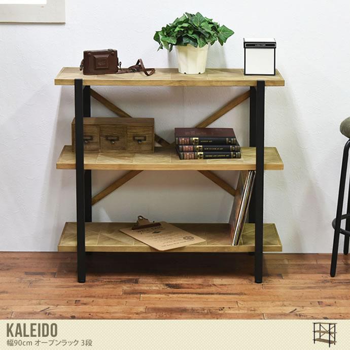 【幅90cm】 お部屋のスペースを有効活用できるオープンラック3段/色・タイプ:ブラウン 【幅90cm】 Kaleido オープンラック 3段