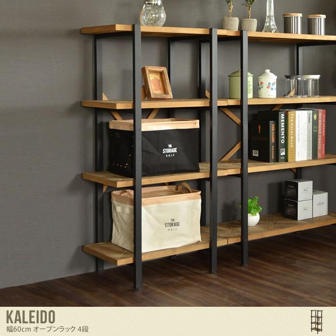 【幅60cm】 お部屋のスペースを有効活用できるオープンラック4段/色・タイプ:ブラウン 【幅60cm】 Kaleido オープンラック 4段