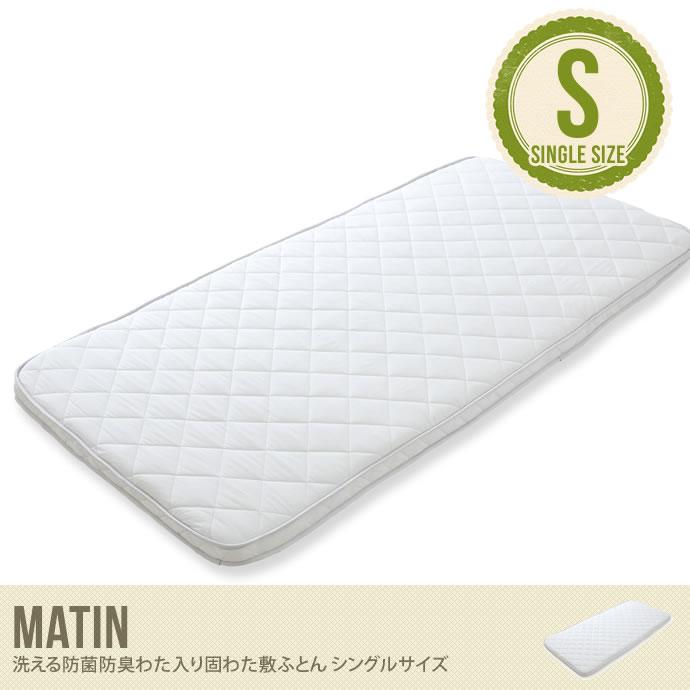 Matin 洗える抗菌防臭わた入り固わた敷ふとん シングルサイズ