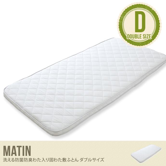Matin 洗える抗菌防臭わた入り固わた敷ふとん ダブルサイズ