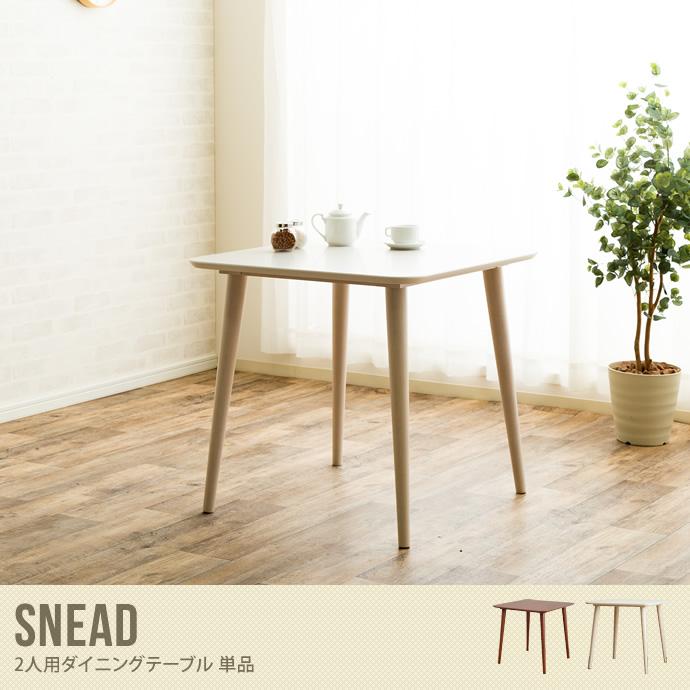 Snead 北欧ヴィンテージブラウン ダイニングテーブル(2人用)