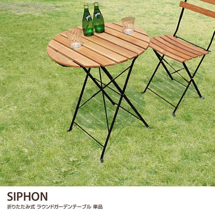 【SIPHON ガーデンテーブル.天然木 ガーデンテーブル 【60×60cm】 オーク材 円形 ガーデンテーブル