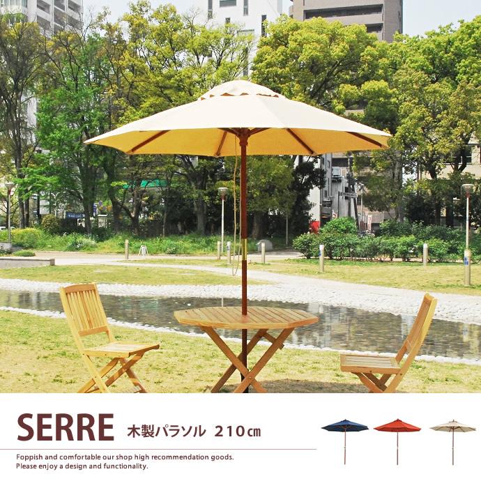 【Serre木製パラソル 210cm.ガーデン パラソル 【直径210cm】 木製 アウトドア パラソル・オーニング