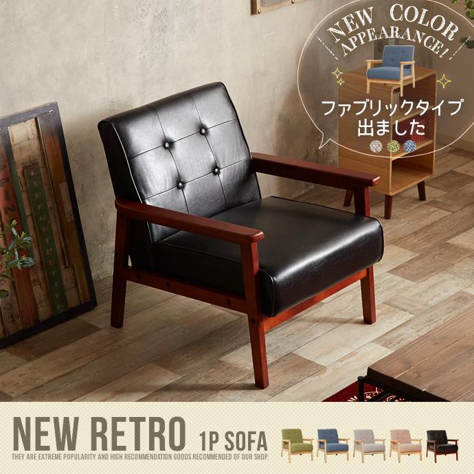 New Retro オリジナル 1人掛けソファ