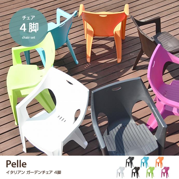 【ガーデンチェア・ベンチ】ガーデン チェア 椅子 バルコニー 庭 シンプル 丸洗い オシャレ 可愛い カラフル