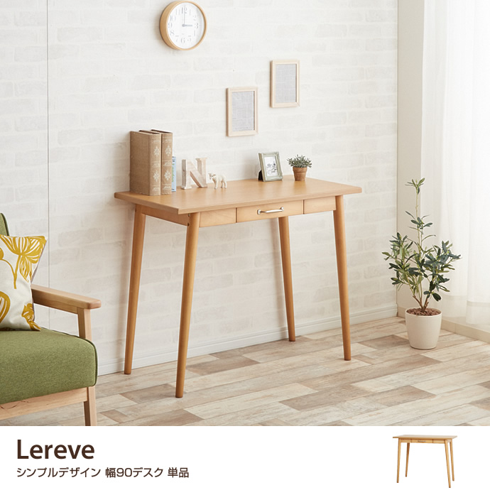 Lereve Simple Desk 90