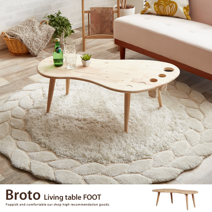 BROTO living table FOOT