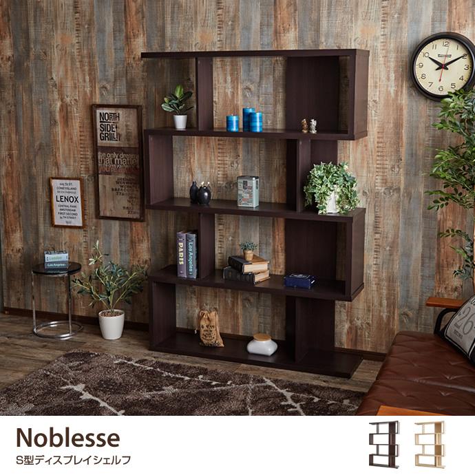 【シェルフ】Noblesse S型ディスプレイシェルフ シェルフ ラック おしゃれ 北欧風 オープン リビング 収納 棚 薄型 間仕切り ブラウン ベージュ シェルフ