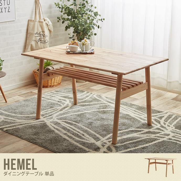 【単品】Hemel ダイニングテーブル