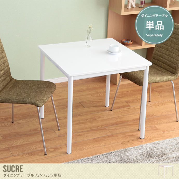 【75×75cm】 ワンルームにも置けるコンパクトなダイニングテーブル/色・タイプ:ホワイト Sucre ダイニングテーブル 75×75cm 単品