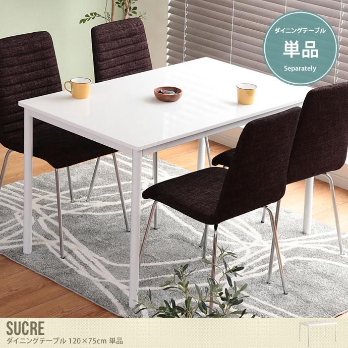 【120×75cm】 シンプルなデザインの4人用ダイニングテーブル/色・タイプ:ホワイト Sucre ダイニングテーブル 120×75cm 単品