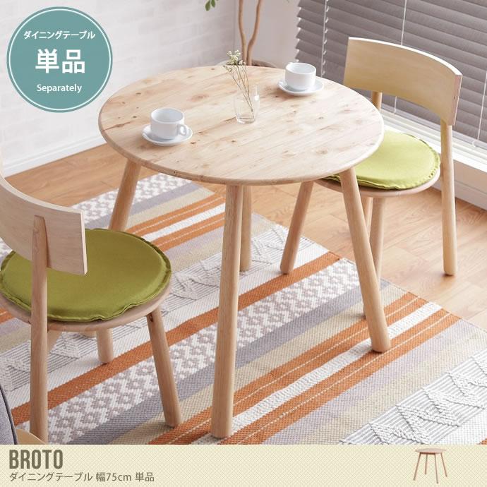 北欧テイストのナチュラルダイニングテーブル/色・タイプ:ナチュラル 【幅75cm】 Broto ダイニングテーブル 単品
